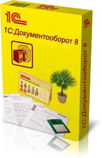 1С документооборот.jpg